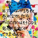 misonoの歌手活動が完全終了か!?『1万枚売れなかったら』CDが、ぜんぜん売れてない!
