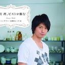 """""""稼ぎ頭""""向井理の結婚を事務所が止めない理由と、和田アキ子との意外な関係とは"""