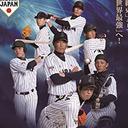 """日米野球で""""夜の侍ジャパン""""が大暴れ! ナインが大挙して日本各地の歓楽街に……"""