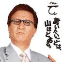 『殉愛』訴訟で「委員会」が特集中止!大阪のテレビ局関係者に責任波及