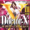 大ヒットドラマ『ドクターX』続編未定の裏に、米倉涼子の結婚問題が……