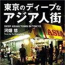 池袋に中華街、錦糸町にリトルバンコク……東京でアジアを感じる案内本『東京のディープなアジア人街』