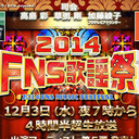 E-girlsファン困惑!『FNS歌謡祭』AKB48・ももクロとのコラボに「一緒にすんな」「スキルが違いすぎる」