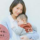 青木裕子の躁鬱メンタルが炸裂、「自分大好き」もビンビン弾けるママ本