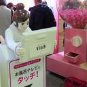 綾瀬はるかの入浴シーン……だけじゃない! 「プライベート・ビエラ」の体験イベント に密着
