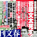 林真理子、『殉愛』騒動をタブー視する週刊誌に物申す「この言論統制はなんなんだ!?」