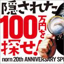 【PR】滑りに来た人に100万円プレゼントするスキー場!?