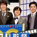 「純度100%のバラエティ、いま日本に何本あります?」『オモクリ監督』がクリエイトするもの