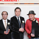「選挙特番と双璧で……」好調・テレビ東京を『三匹のおっさん2』が救う日