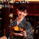 料理研究家・園山真希絵のタレント化が加速中! 衝撃の一発芸披露に「ぎゃー」「もはや、キリン」の声