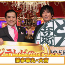 お笑い評論家・ラリー遠田緊急寄稿『THE MANZAI 2014』博多華丸・大吉が優勝した3つの理由
