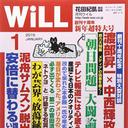 百田尚樹守るの当然!『殉愛』問題で「WiLL」花田編集長が林真理子批判