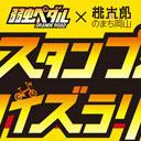 作品愛が試される? 岡山市の『弱虫ペダル』コラボキャンペーンのハードルの高さがスゴイ!