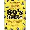 80年代の洋楽雑誌は何を目指したか 『ロッキング・オン』渋谷陽一の動きを軸に考察