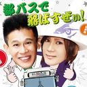 京さま慎ちゃんが教える本当の旅の楽しさとは 日本テレビ『火曜サプライズ』(1月20日放送)を徹底検証!