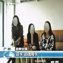 """妊娠するまで""""ヤリ放題定額制""""も!? 一人っ子政策緩和の中国で、卵子を売るJK・JDが出現"""