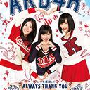 """「もう根回しは終わっている」今年の『レコ大』は""""結成10周年""""AKB48で決まり!?"""