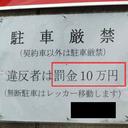 """「あっ、ヤバイ……」月極め駐車場への無断駐車が見つかった場合の""""妥当な""""罰金額とは?"""