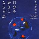 役者が血尿、電車に飛び込みそうに…本谷有希子の劇団でのキチクぶりがスゴい!