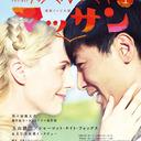 『マッサン』エリー役のシャーロット・ケイト・フォックス、ギャラはトータルで1,000万円!?