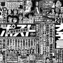 アベノミクスでテレビ局は儲かる!? 有名500社「年収ランキング」フジテレビが1,506万円で首位