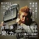質問を鼻で笑う前田敦子、陰謀論に喜ぶ平子理沙…吉田豪がインタビュー裏話を大公開