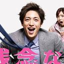 玉木宏主演『残念な夫。』の感想に男女差……「子育てをなめてる」「バカな女が調子づく」と論争中!