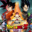 『ドラゴンボールZ』新作映画は流血シーンを抑えてる!? NHKが取り上げた日本アニメの海外戦略
