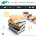 「不適切画像」を自動でフィルタリング!? NTTコムウェアが発表したシステムとは?