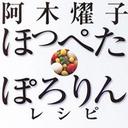 """アラセブの驚愕美熟女、才色兼備の日本代表ソリスト""""阿木燿子""""様"""