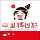 マンガに熱中しすぎて、税金1,500万円滞納! 『中国嫁日記』作者が無一文に!?
