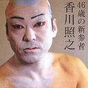 """「どうせドラマの片手間?」鳴り物入りデビューも""""歌舞伎俳優""""香川照之に仕事がない!"""
