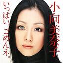 「私が溺れたのはクスリじゃなく、男」 覚せい剤で逮捕された小向美奈子の壮絶な独白