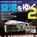 羽田新ターミナルの全貌とは!? 空港の舞台裏を徹底取材した『空港をゆく2』