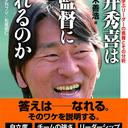 """プロ野球界に話題がない!! もはや松井秀喜""""臨時コーチ就任""""がトップの話題に……"""