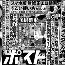 【名古屋女性殺害事件】19歳女子大生だけじゃない! 増え続ける「殺すのは誰でもよかった」殺人