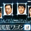 費用対効果最悪の『流星ワゴン』に沈むTBS、小栗旬・生田斗真『ウロボロス』映画化で逆転なるか!?