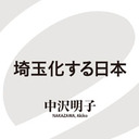 埼玉はダサい? 無個性? でもその埼玉が日本の消費の流行を作り出していた!