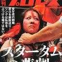 """顔はボコボコ、お岩さん状態に……女子プロのリングで起きた禁断の""""セメント事件""""の後始末"""