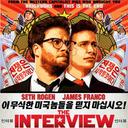 『ザ・インタビュー』を見たら厳罰、流布させたら銃殺!? 北朝鮮人民を震え上がらせる「DVD検閲の死神」とは