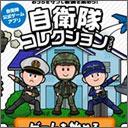 """自衛隊が""""防衛予算""""で公式リリースしたゲームアプリ『自衛隊コレクション』が""""激むず""""で話題"""