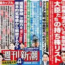 AKB48風の衣装で、茶髪を振り乱し……? 更迭された「中国大使候補」男性(54)の人物像とは