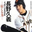"""""""あの時""""巨人・長野久義は15歳だった! 下平さやかが年俸2億円をゲットした魔性の""""口技"""""""