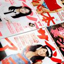 【3/26(木)まで】月刊『サイゾー』電子版セール開催中!!
