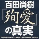 さくら夫人が『殉愛』の検証本『百田尚樹「殉愛」の真実』の出版差し止めを申し立て!