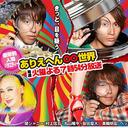 "Kis-My-Ft2『キスマイBUSAIKU!?』の昇格で、""低視聴率アイドル""関ジャニ∞がますます窮地に!?"