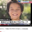 川崎中1殺害事件、リーダー格少年「反省したフリ、俺はチョー得意」と笑っていた過去