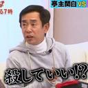 """爆笑問題が、栗田貫一を""""悪者""""にしたTBS『私の何が~』に苦言「テレビでやるもんじゃない」"""
