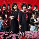 AKB48ドラマ『マジすか学園4』がシリーズ最高視聴率! みすみす手放したテレビ東京は地団駄か
