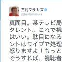"""さまぁ~ず・三村マサカズの""""嘆きツイート""""に見るテレビバラエティの弱体化問題"""